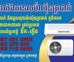 Maintenance Air Con